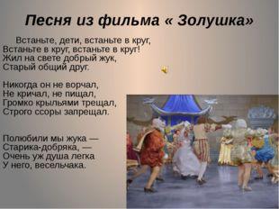 Песня из фильма « Золушка» Встаньте, дети, встаньте в круг, Встаньте в круг,