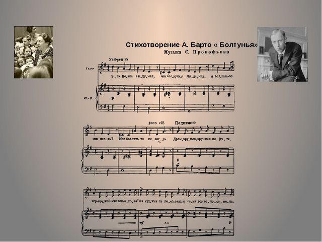 Стихотворение А. Барто « Болтунья»