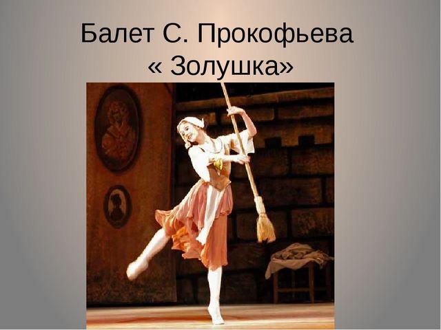 Балет С. Прокофьева « Золушка»