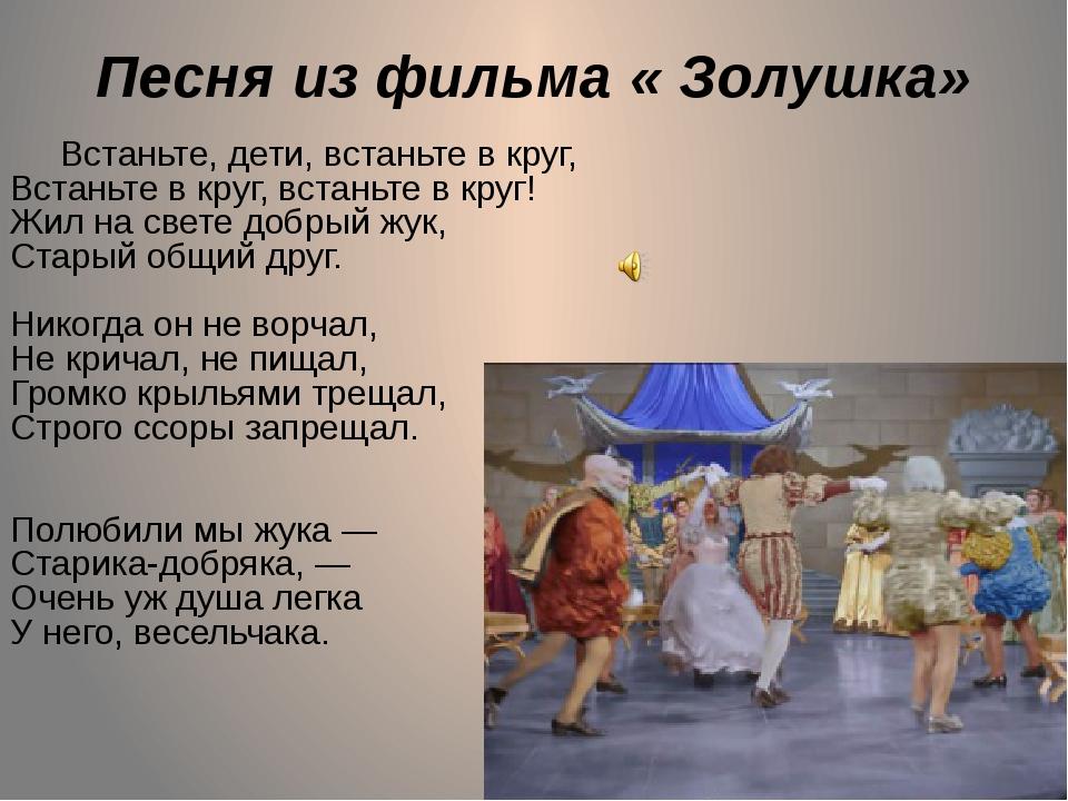 Песня из фильма « Золушка» Встаньте, дети, встаньте в круг, Встаньте в круг,...