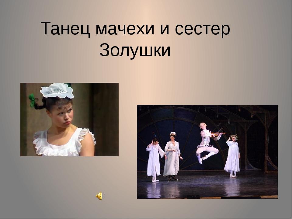 Танец мачехи и сестер Золушки