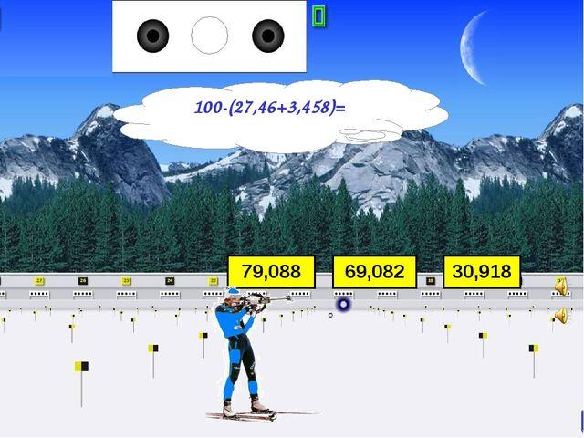 79,088 69,082 30,918 100-(27,46+3,458)=