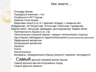 Уже знаете… Площадь Крыма Природный комплекс – это Особенности ФГП Крыма Край