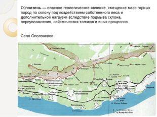 О́ползень— опасное геологическое явление, смещение масс горных пород по скло