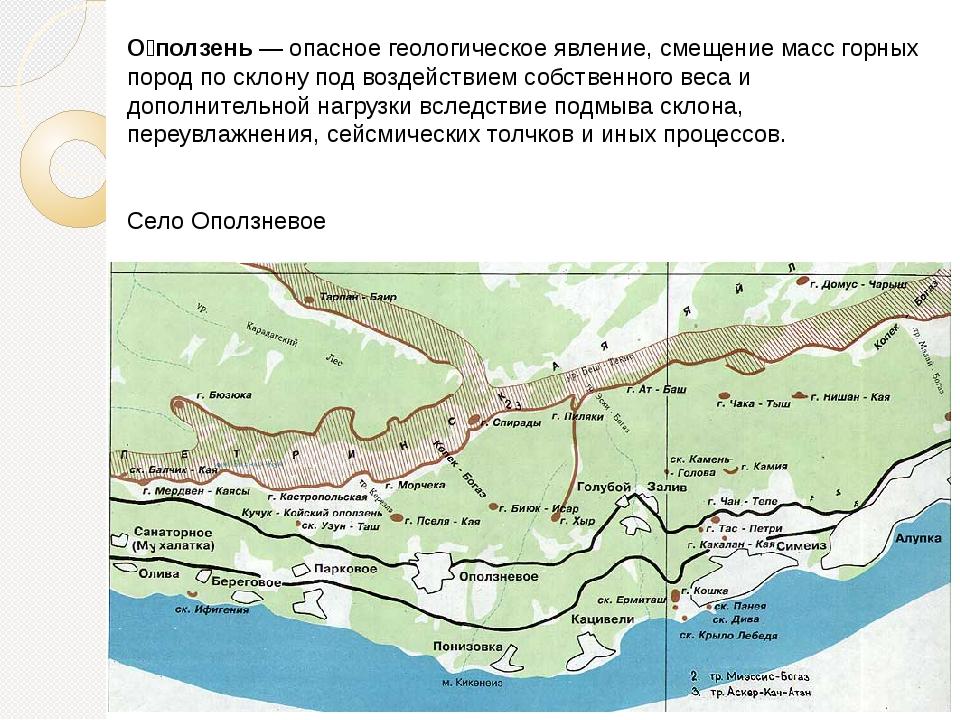 О́ползень— опасное геологическое явление, смещение масс горных пород по скло...