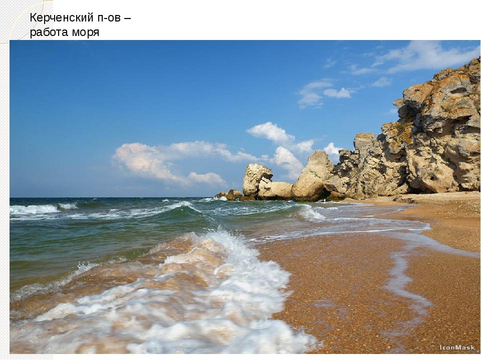 Керченский п-ов – работа моря