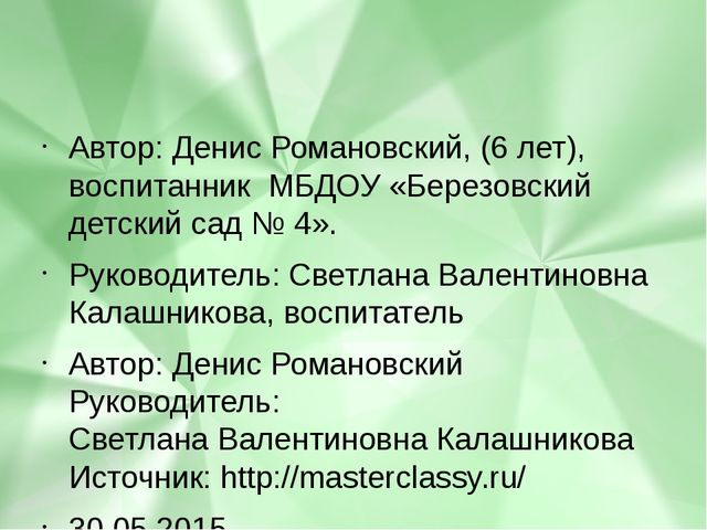 Автор: Денис Романовский, (6 лет), воспитанник МБДОУ «Березовский детский с...