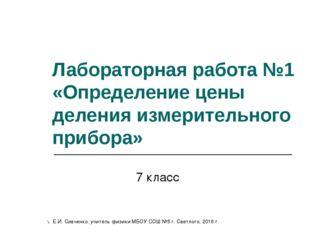 Лабораторная работа №1 «Определение цены деления измерительного прибора» 7 кл