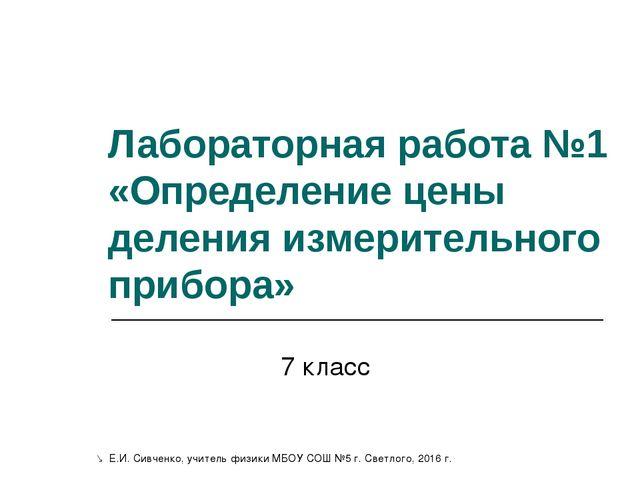 Лабораторная работа №1 «Определение цены деления измерительного прибора» 7 кл...