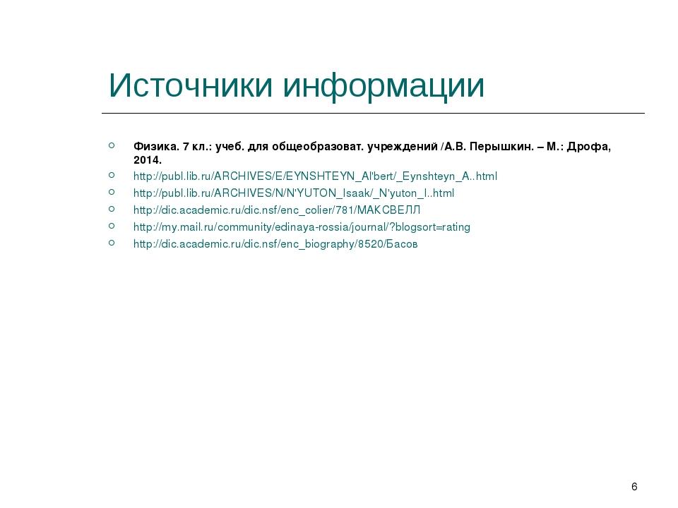 * Источники информации Физика. 7 кл.: учеб. для общеобразоват. учреждений /А....
