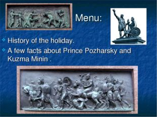 Menu: History of the holiday. A few facts about Prince Pozharsky and Kuzma Mi