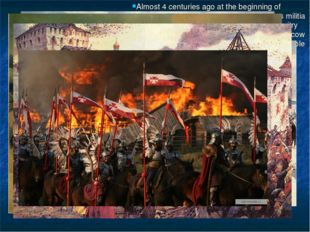 Almost 4 centuries ago at the beginning of November 1612, the soldiers of the