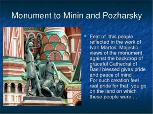 Monument to Minin and Pozharsky Feat of this people reflected in the work of