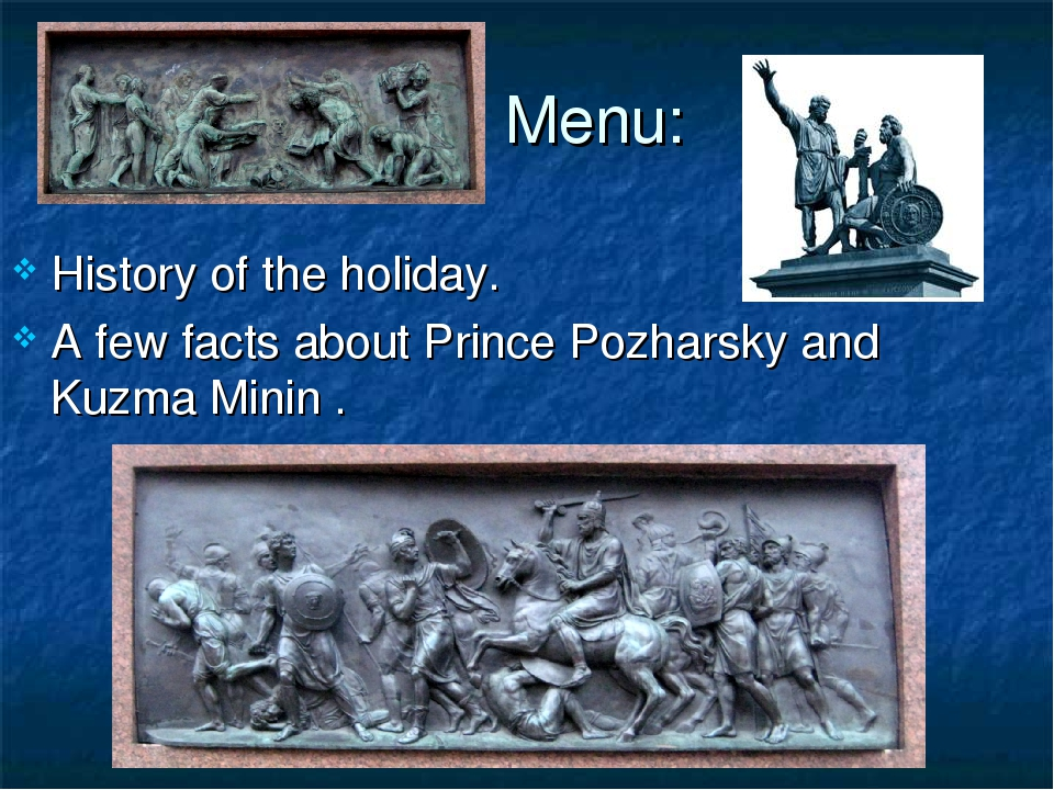 Menu: History of the holiday. A few facts about Prince Pozharsky and Kuzma Mi...