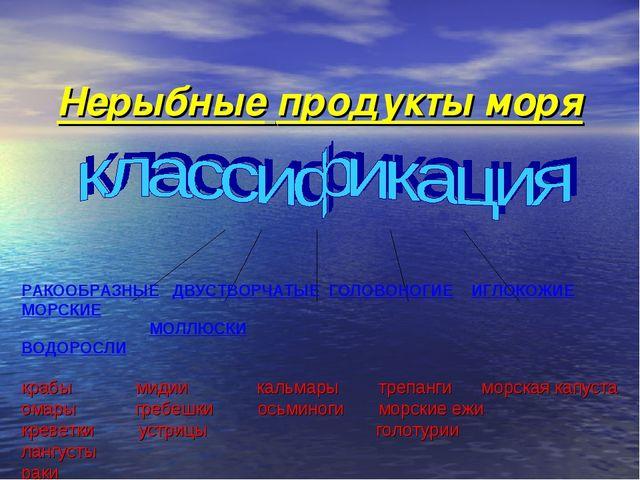 Нерыбные продукты моря РАКООБРАЗНЫЕ ДВУСТВОРЧАТЫЕ ГОЛОВОНОГИЕ ИГЛОКОЖИЕ МОРСК...