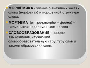 МОРФЕМИКА - учение о значимых частях слова (морфемах) и морфемной структуре