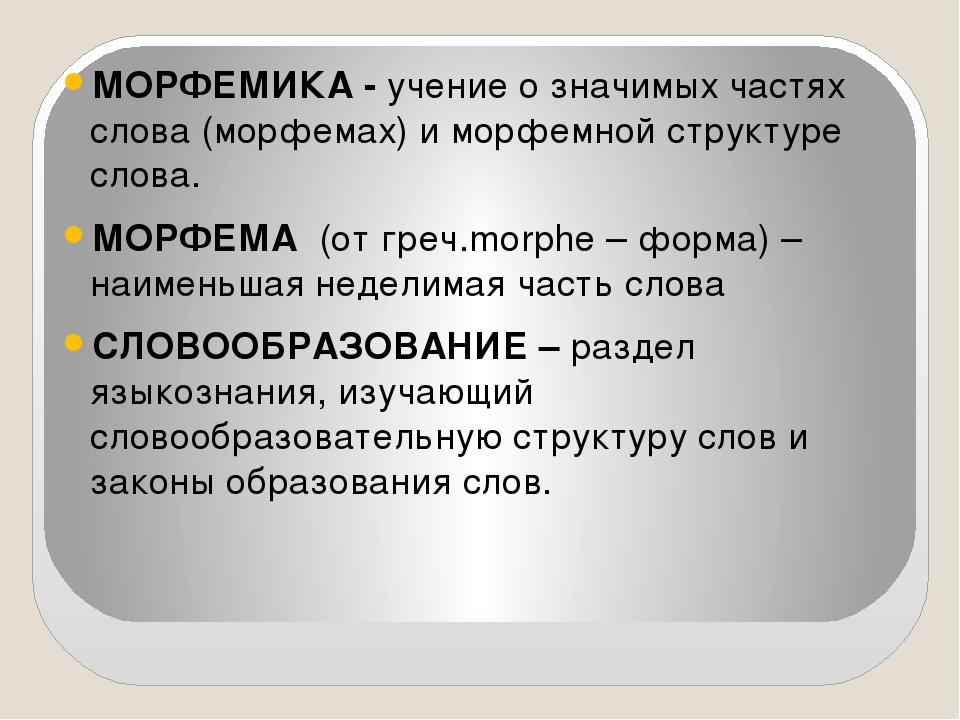 МОРФЕМИКА - учение о значимых частях слова (морфемах) и морфемной структуре...