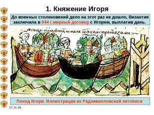 * 1. Княжение Игоря До военных столкновений дело на этот раз не дошло, Визант