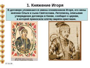 * 1. Княжение Игоря В договоре упоминаются имена племянников Игоря, его жены