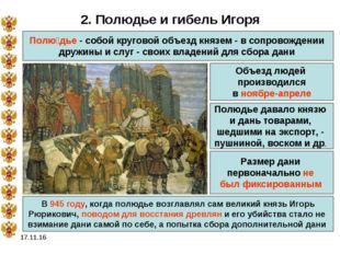 * 2. Полюдье и гибель Игоря Полю́дье- собой круговой объезд князем - в сопро