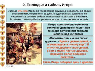 * 2. Полюдье и гибель Игоря Осенью 945 года Игорь по требованию дружины, недо