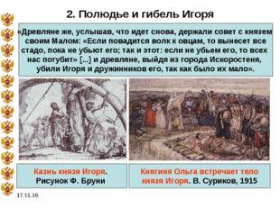* 2. Полюдье и гибель Игоря «Древляне же, услышав, что идет снова, держали со