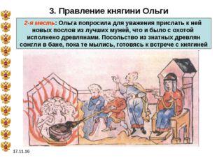 * 3. Правление княгини Ольги 2-я месть: Ольга попросила для уважения прислать