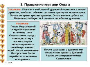 * 3. Правление княгини Ольги 3-я месть: Княгиня с небольшой дружиной приехала
