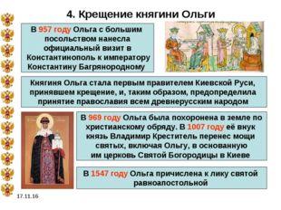 * 4. Крещение княгини Ольги В 957 году Ольга с большим посольством нанесла оф
