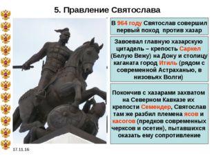 * 5. Правление Святослава В 964 году Святослав совершил первый поход против х