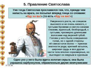 * 5. Правление Святослава Уже тогда Святослав прославился тем, что, прежде че