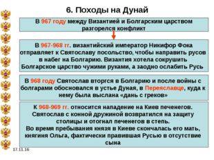 * 6. Походы на Дунай В 967 году между Византией и Болгарским царством разгоре