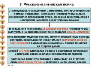 * 7. Русско-византийская война Столкнувшись с нападением Святослава, болгары