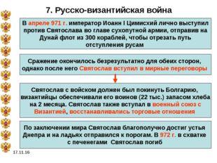 * 7. Русско-византийская война В апреле 971 г. император Иоанн I Цимисхий лич