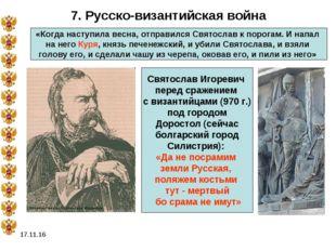 * 7. Русско-византийская война «Когда наступила весна, отправился Святослав к