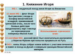 * 1. Княжение Игоря 941 г. - неудачный поход князя Игоря на Византию 11 июня