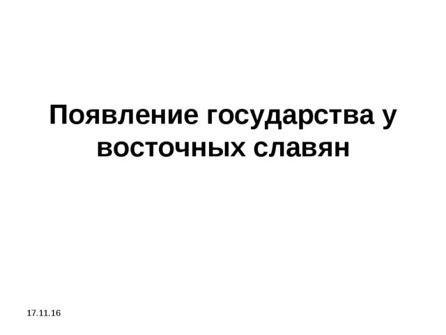Появление государства у восточных славян *