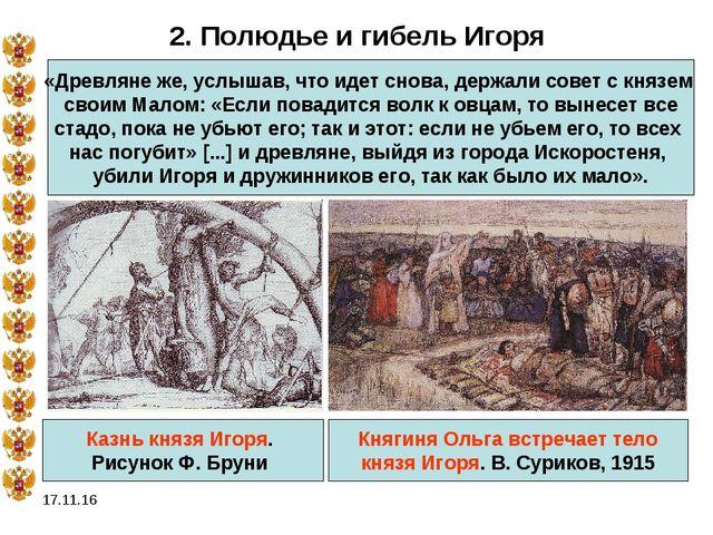 * 2. Полюдье и гибель Игоря «Древляне же, услышав, что идет снова, держали со...