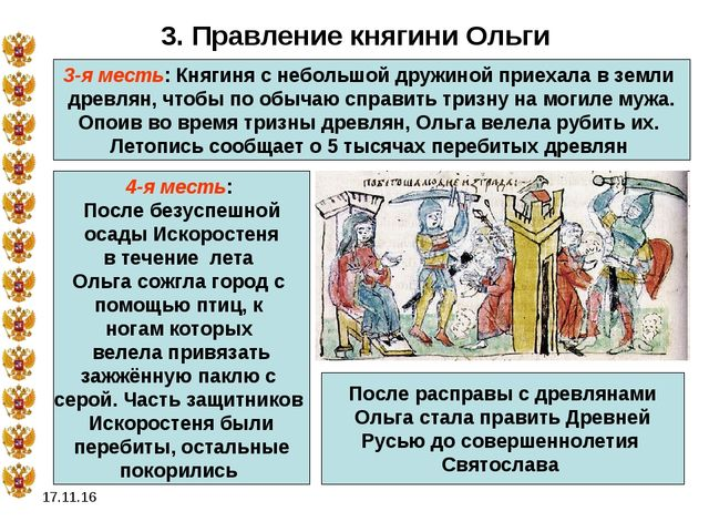 * 3. Правление княгини Ольги 3-я месть: Княгиня с небольшой дружиной приехала...
