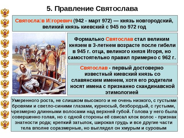 * 5. Правление Святослава Святосла́в И́горевич (942- март 972)— князь новго...