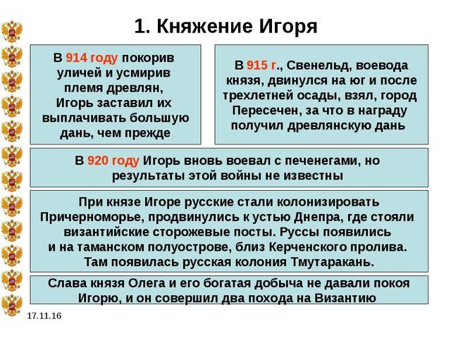 * 1. Княжение Игоря В 914 году покорив уличей и усмирив племя древлян, Игорь...