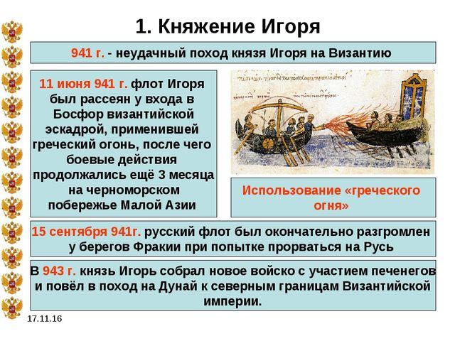 * 1. Княжение Игоря 941 г. - неудачный поход князя Игоря на Византию 11 июня...