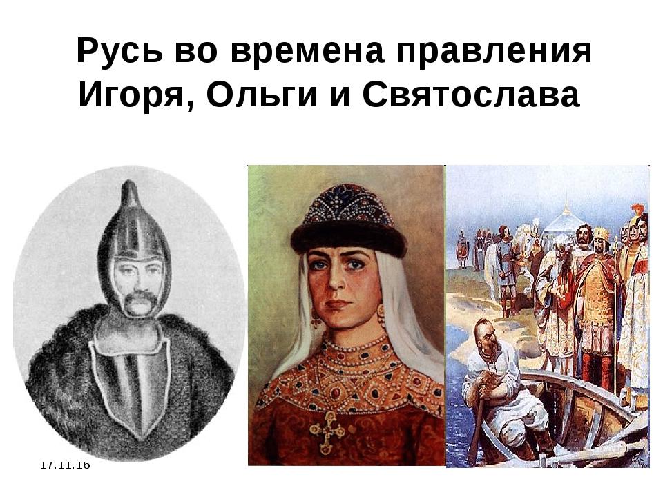 * Русь во времена правления Игоря, Ольги и Святослава