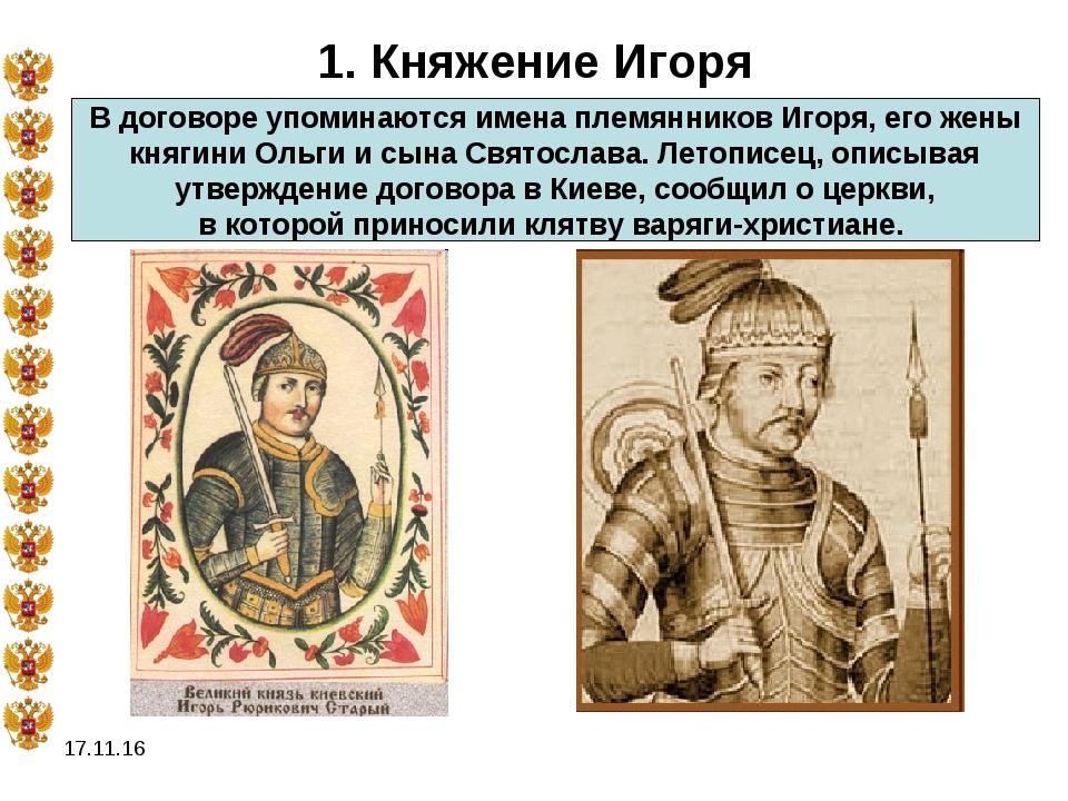 * 1. Княжение Игоря В договоре упоминаются имена племянников Игоря, его жены...