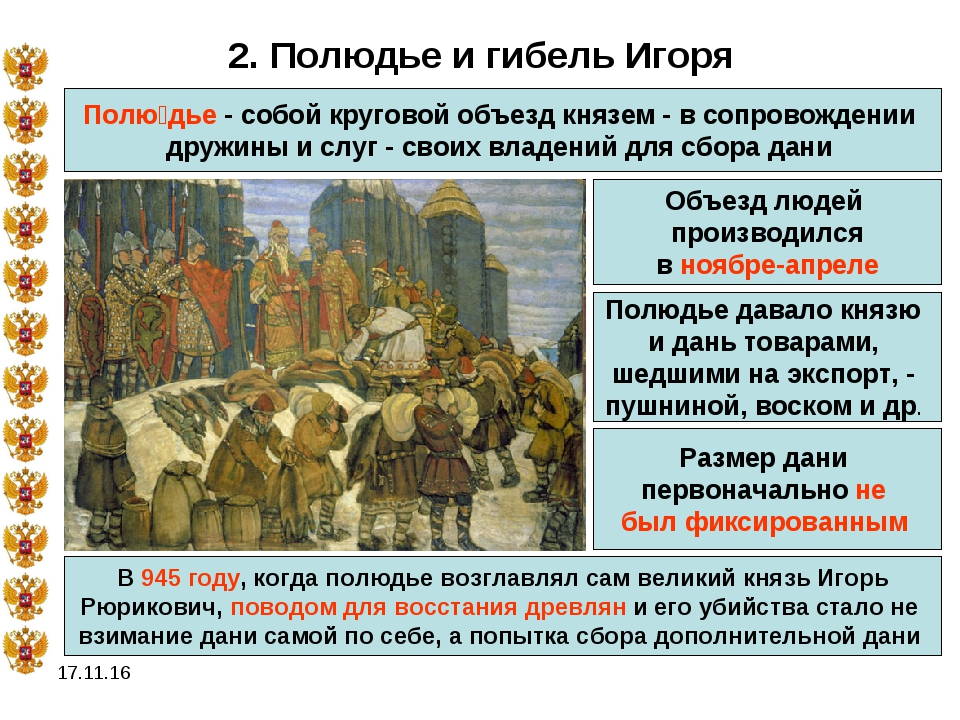 * 2. Полюдье и гибель Игоря Полю́дье- собой круговой объезд князем - в сопро...