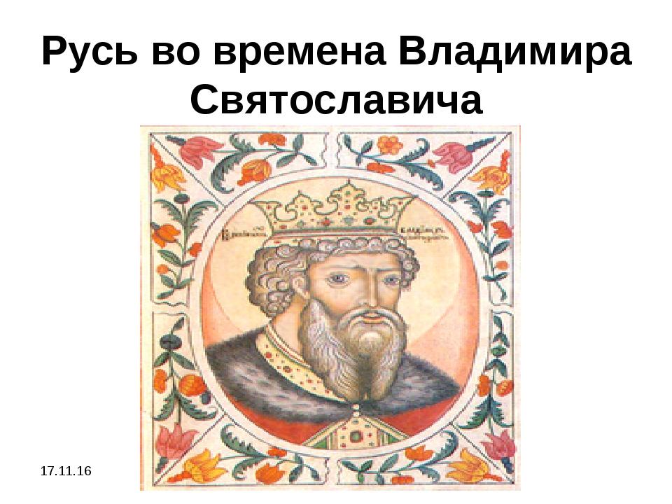 Русь во времена Владимира Святославича *