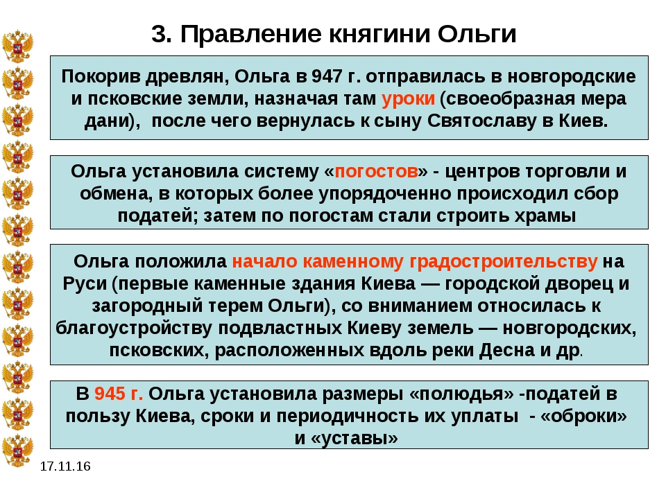 * 3. Правление княгини Ольги Покорив древлян, Ольга в 947 г. отправилась в но...