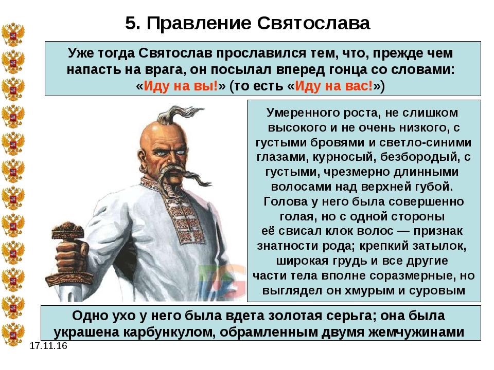 * 5. Правление Святослава Уже тогда Святослав прославился тем, что, прежде че...