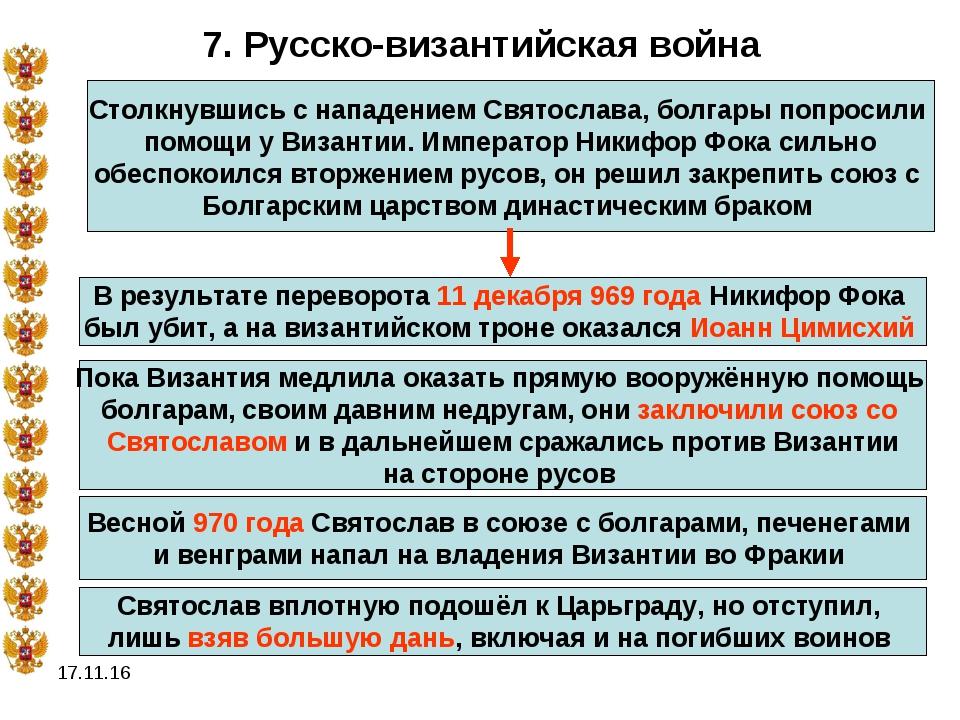 * 7. Русско-византийская война Столкнувшись с нападением Святослава, болгары...