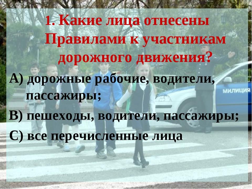 1. Какие лица отнесены Правилами к участникам дорожного движения? А) дорожные...